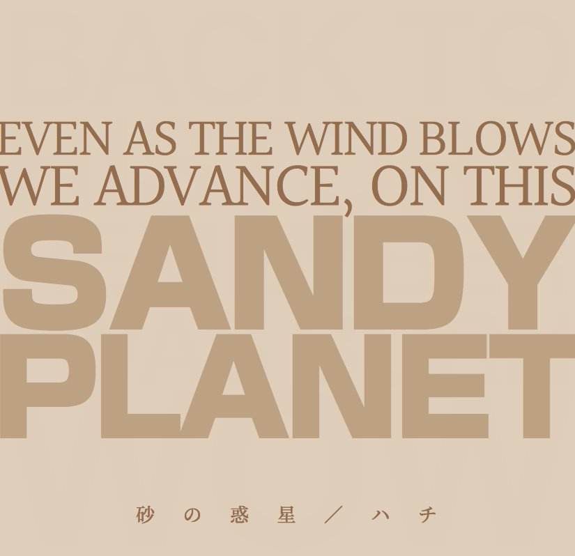 EVEN AS THE WIND BLOWS WE ADVANCE