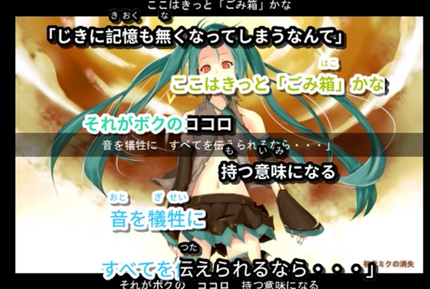 Karaoke: Hatsune Miku no Boushou