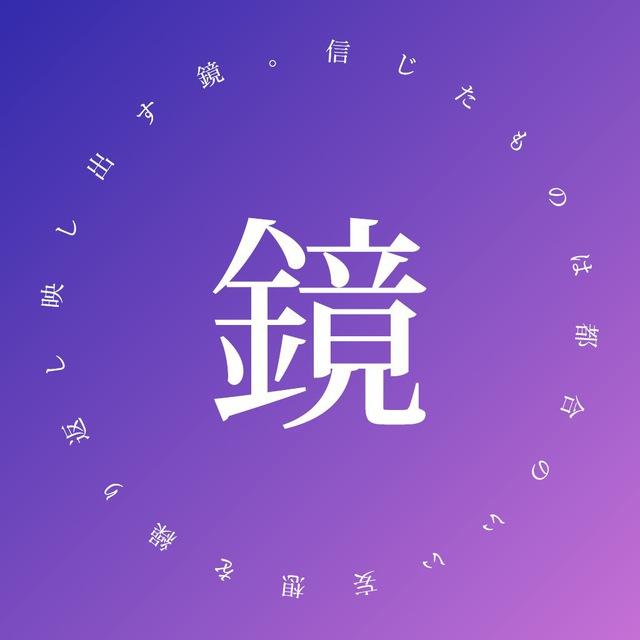 Utsushidasu Kagami