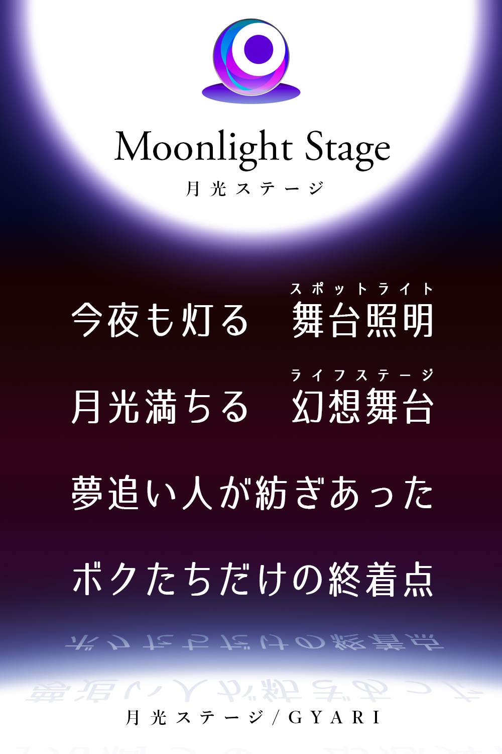 Moonlight Stage (#NowPlaying)