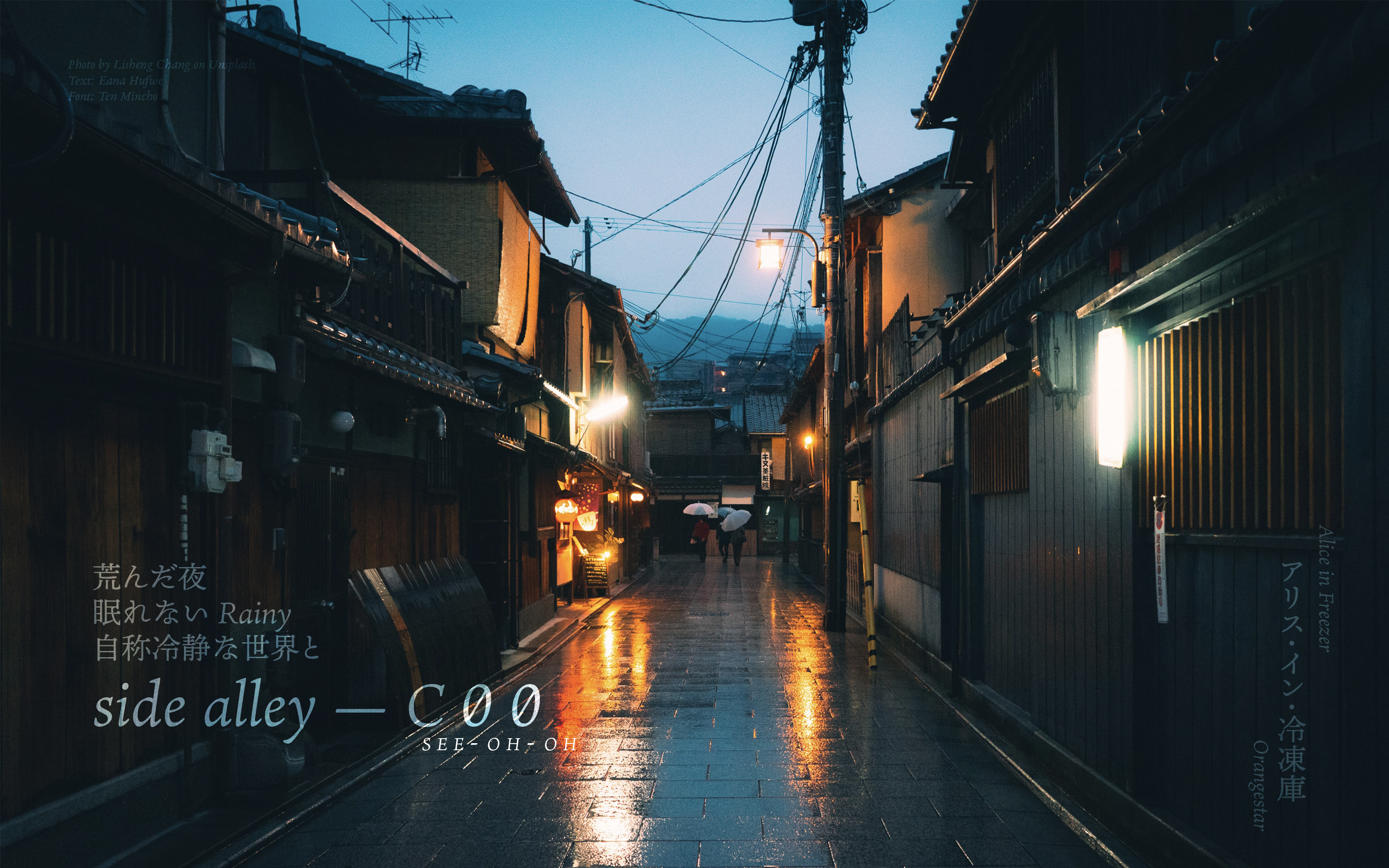 Side alley – C 0 0