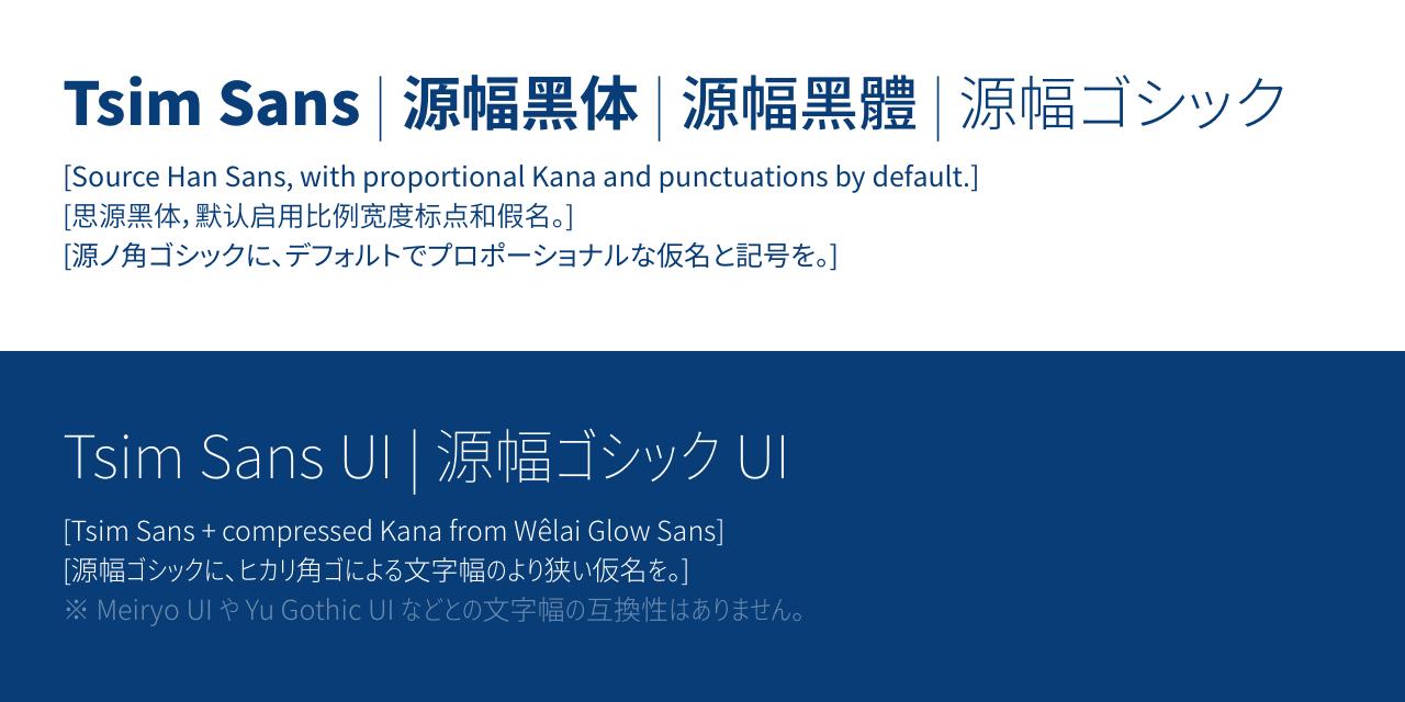 Tsim Sans & UI